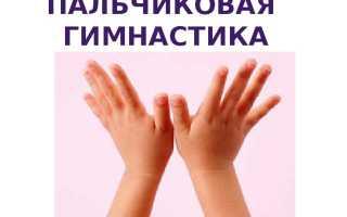 Как заниматься пальчиковой гимнастикой с детьми