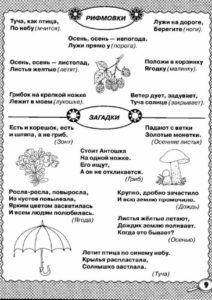 Стихи для развития речи