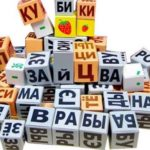В методике Зайцева используются кубики и таблицы