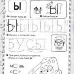Написание буквы Ы помогает быстрее ее выучить