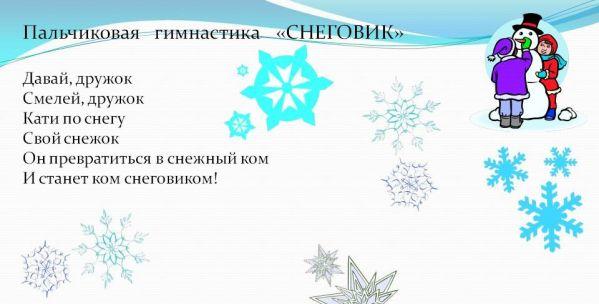 Упражнение Снеговик
