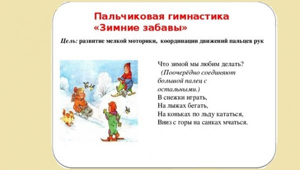 Упражнение Зимние забавы