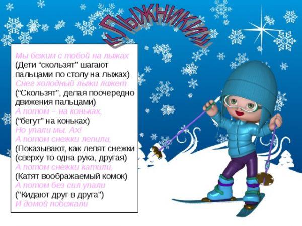 Упражнение Лыжники